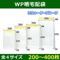 送料無料・紙袋 WP晒宅配袋 260×70×325+60〜350×115×570+60(mm) 「200〜400枚」全4サイズ