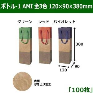 画像1: 送料無料・ボトル用バッグ/ボトル-1 AMI 100枚セット #ppb