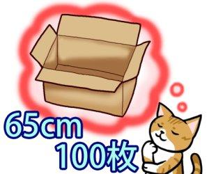 画像1: セミオーダーダンボール箱 3辺合計65cmまで 「100枚」