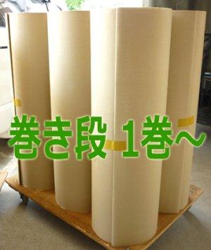 画像1: 巻き段(片面ダンボール)1200mm幅×50M 「1巻」