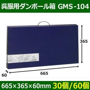 画像1: 送料無料・呉服用ダンボール箱 GMS-104 665×365×60mm「30個/60個」