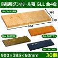 送料無料・呉服用ダンボール箱  GLL  900×385×60mm  全4色「30個」