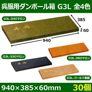 画像1: 送料無料・呉服用ダンボール箱  G3L  940×385×60mm  全4色「30個」