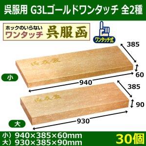 画像1: 送料無料・呉服用ダンボール箱 G3Lゴールドワンタッチ 全2種 「30個」