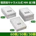 送料無料・寝具箱キャラメル式  MM  全3種「60個/50個/30個」