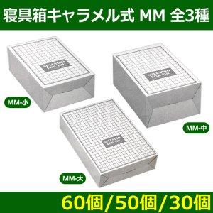 画像1: 送料無料・寝具箱キャラメル式  MM  全3種「60個/50個/30個」
