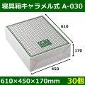 送料無料・寝具箱キャラメル式  A-030  610×450×170mm「30個」