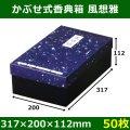 送料無料・かぶせ式香典箱「風想雅」コートボール 317×200×112mm「50枚」