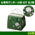 送料無料・メモリアルボックス(仏事用ダンボール箱)「はす」小/大 「60枚」