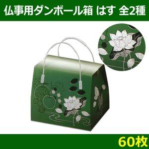 画像1: 送料無料・メモリアルボックス(仏事用ダンボール箱)「はす」小/大 「60枚」