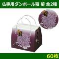 送料無料・メモリアルボックス(仏事用ダンボール箱)「菊」  小/大 「60枚」