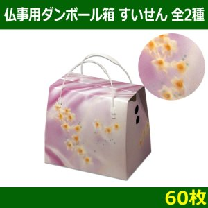 画像1: 送料無料・メモリアルボックス(仏事用ダンボール箱)「すいせん」 小/大「60枚」