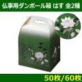 送料無料・メモリアルボックス(仏事用ダンボール箱)「はす」(2)/特大「60枚/50枚」