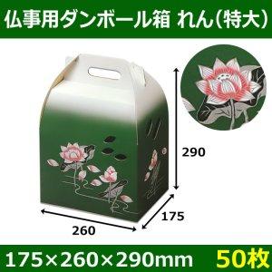 画像1: 送料無料・メモリアルボックス(仏事用ダンボール箱)「れん」(特大) 175×260×290mm「50枚」