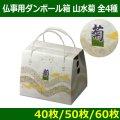 送料無料・メモリアルボックス(仏事用ダンボール箱)「山水菊」  全4種「60枚/50枚/40枚」
