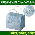 送料無料・メモリアルボックス(仏事用ダンボール箱)「ブルーローズ」  全4種「60枚/50枚/40枚」