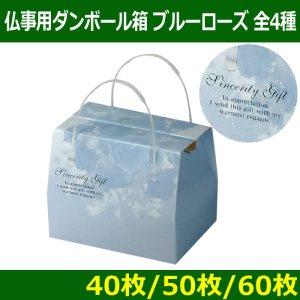画像1: 送料無料・メモリアルボックス(仏事用ダンボール箱)「ブルーローズ」  全4種「60枚/50枚/40枚」