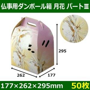 画像1: 送料無料・メモリアルボックス(仏事用ダンボール箱)「月花パート3」177×262×295mm「50枚」