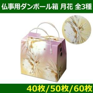 画像1: 送料無料・メモリアルボックス(仏事用ダンボール箱)「月花」全3種「60枚/50枚/40枚」