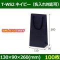 送料無料・手提袋 T-WS2 ネイビー 幅130×マチ90×丈260mm 「100枚」