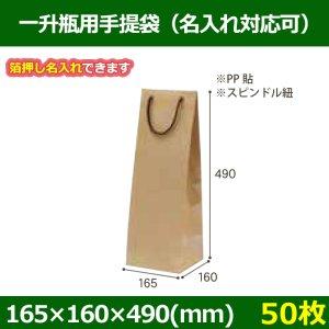 送料無料・一升瓶用手提袋 幅165×マチ160×丈490mm 「50枚」