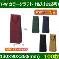 送料無料・手提袋 T-W カラークラフト 幅130×マチ90×丈360mm 「100枚」全5色