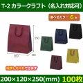 送料無料・手提袋 T-2 カラークラフト 幅200×マチ120×丈250mm 「100枚」全6色