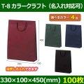 送料無料・手提袋 T-8 カラークラフト 幅330×マチ100×丈450mm 「100枚」全4色