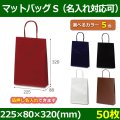 送料無料・手提袋 マットバッグ(S) 幅225×マチ80×丈320mm 「50枚」全5色