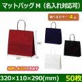 送料無料・手提袋 マットバッグ(M) 幅320×マチ110×丈290mm 「50枚」全4色