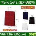 送料無料・手提袋 マットバッグ(L) 幅320×マチ110×丈430mm 「50枚」全4色