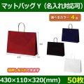 送料無料・手提袋 マットバッグ(Y) 幅430×マチ110×丈320mm 「50枚」全4色