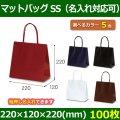 送料無料・手提袋 マットバッグ(SS) 幅220×マチ120×丈220mm 「100枚」全5色