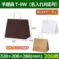 送料無料・自動紐手提紙袋 T-9W 幅320×マチ200×丈280mm 「200枚」全3色