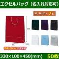 送料無料・手提袋 エクセルバッグ 幅330×マチ100×丈450mm 「50枚」全7色