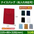 送料無料・手提袋 ナイスバッグ 幅225×マチ80×丈320mm 「50枚」全8色