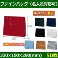 送料無料・手提袋 ファインバッグ 幅330×マチ100×丈290mm 「50枚」全8色