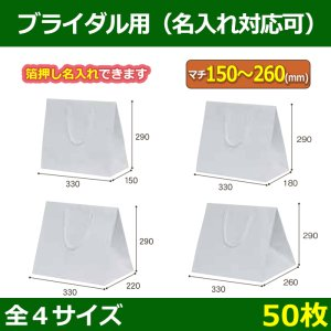 送料無料・手提袋 ファインバッグ(ブライダル用)330×150×290〜330×260×290mm 「50枚」全4サイズ