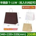 送料無料・自動紐手提紙袋 T-11W 幅340×マチ220×丈320mm 「200枚」全3色