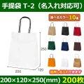 送料無料・自動紐手提紙袋 T-2 幅200×マチ120×丈250mm 「200枚」全10色