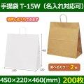 送料無料・自動紐手提紙袋 T-15W 幅450×マチ220×丈460mm 「200枚」全2色
