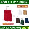 送料無料・自動紐手提紙袋 T-3 幅220×マチ100×丈300mm 「200枚」全6色