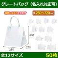 送料無料・手提袋 グレートバッグ 280×270×310〜720×230×390mm 「50枚」全12サイズ