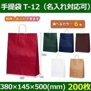 送料無料・自動紐手提紙袋 T-12 幅380×マチ145×丈500mm 「200枚」全6色