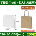 送料無料・自動紐手提紙袋 T-A5 幅220×マチ60×丈230mm 「200枚」全2色