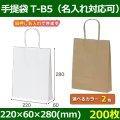 送料無料・自動紐手提紙袋 T-B5 幅220×マチ60×丈280mm 「200枚」全2色