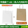 送料無料・自動紐手提紙袋 T-A4 幅260×マチ60×丈310mm 「200枚」全2色