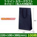 送料無料・手提袋 T-ツイン カラークラフト ネイビー 幅220×マチ100×丈380mm 「100枚」