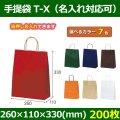 送料無料・自動紐手提紙袋 T-X 幅260×マチ110×丈330mm 「200枚」全7色