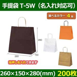送料無料・自動紐手提紙袋 T-5W 幅260×マチ150×丈280mm 「200枚」全4色